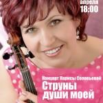 Звезда Ларисы Соловьевой